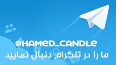 تلگرام شمع لاله حامد